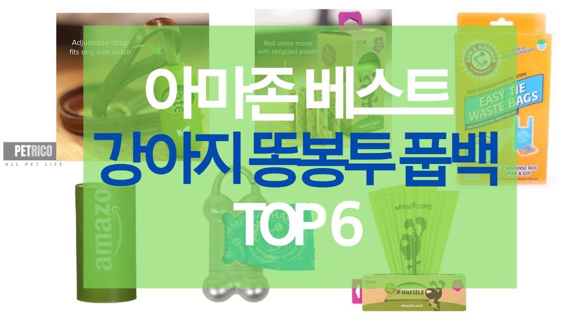 아마존 베스트 강아지 똥봉투 풉백 TOP 6