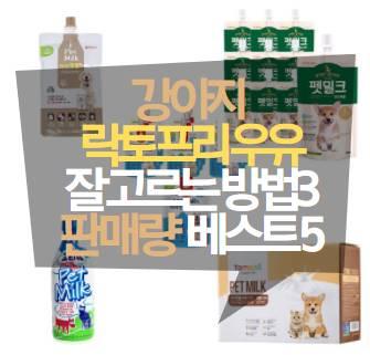 강아지 락토프리 우유 잘 고르는 방법3 판매량 베스트 5